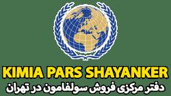 کیمیا پارس شایانکار - دفتر مرکزی فروش سولفامون در تهران